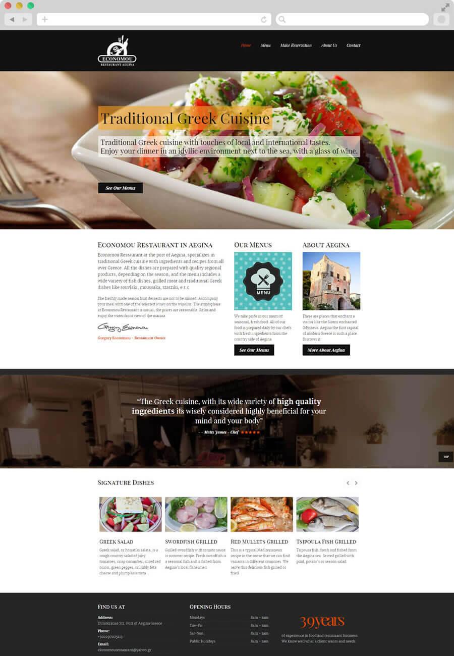 """Κατασκευή Ιστοσελίδας Εστιατόριο """"Οικονόμου"""""""