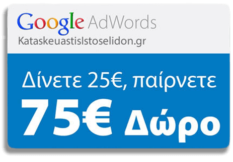 Κουπόνι Δωρεάν Διαφήμισης Google