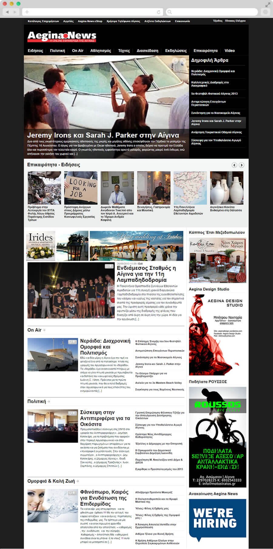 """Κατασκευή Ιστοσελίδας Ενημερωτική """"Aegina News"""""""