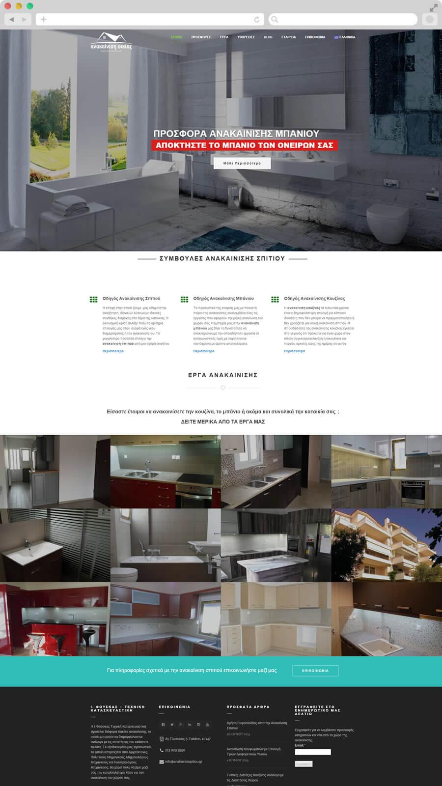 """Κατασκευή Ιστοσελίδας Εταιρεία """"Ανακαίνιση Σπιτιού"""""""