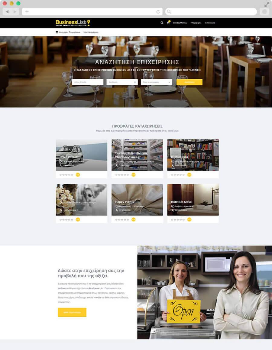 """Καταλόγος """"Business List"""" - Κατασκευαστής Ιστοσελίδων"""