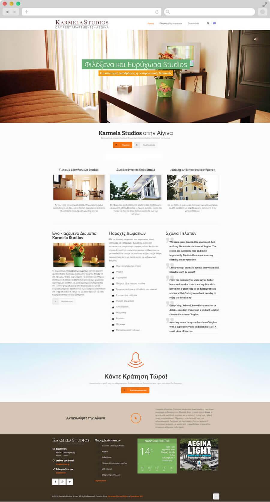 """Κατασκευή Ιστοσελίδας Ενοικιαζόμενα Δωμάτια """"Karmela Studios"""""""