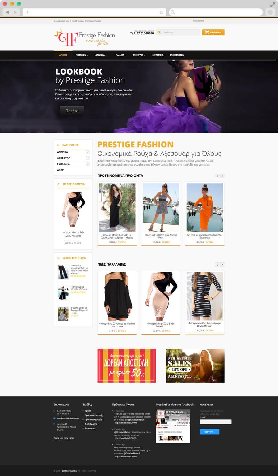 """Κατασκευή E-Shop Ειδών Ρουχισμού """"Prestige Fashion"""""""