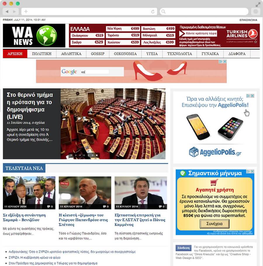 """Κατασκευή ιστοσελίδας Ενημερωτική RSS """"WA News"""""""