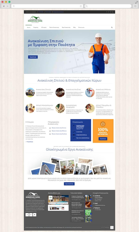 Κατασκευή Ιστοσελίδας Εταιρεία «Ανακαίνιση Οικίας»