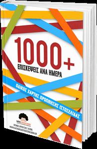 1000-book-sm