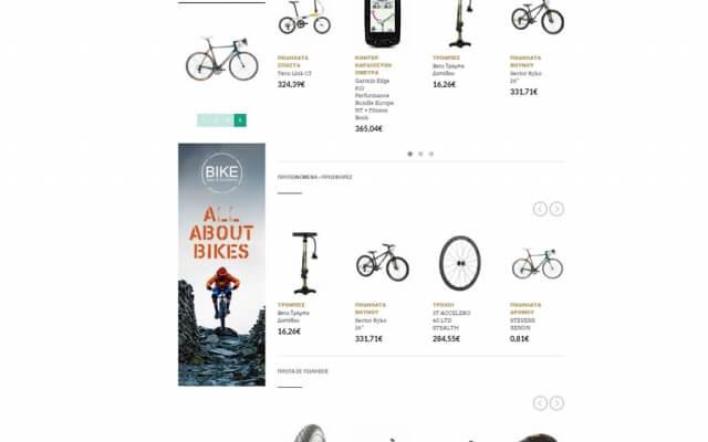 Κατασκευή Ιστοσελίδας eShop Ειδών Ποδηλάτου