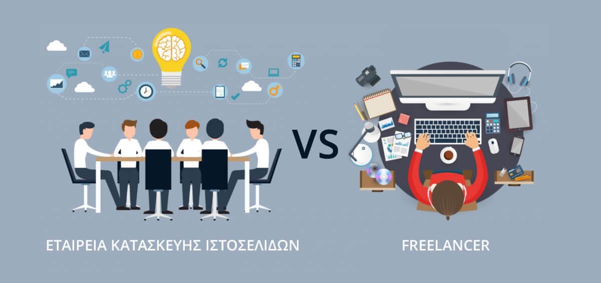 Εταιρεία Κατασκευής Ιστοσελίδων VS Freelancer