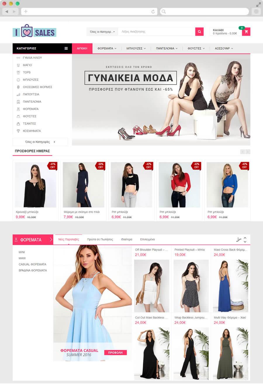 E-Shop Γυναικείας Μόδας «I ♥ SALES»
