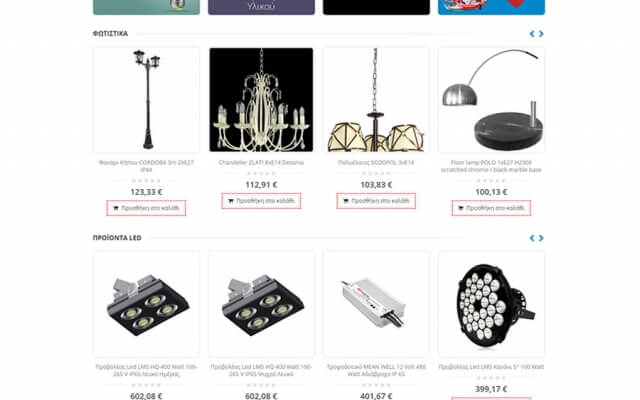 E-Shop Ηλεκτρολογικού Υλικού LED