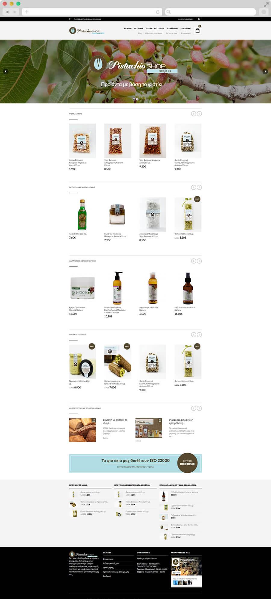 E-Shop Ξηρών Καρπών